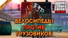 Терминатор - Аста ла виста 3 GTA V Online №3