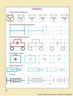25 (533x700, 252Kb) Pre Writing, Writing Skills, Cursive Handwriting, Preschool Literacy, Writing Worksheets, Baby Learning, Dots Design, Education English, Math For Kids