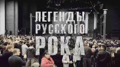"""Музыкальный фестиваль """"Легенды русского рока""""   2012"""