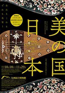 特別展『美の国 日本』