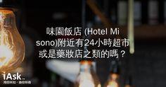 味園飯店 (Hotel Misono)附近有24小時超市或是藥妝店之類的嗎? by iAsk.tw