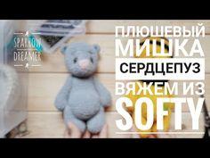 Как связать мишку Сердцепуза. Подробный видео-МК вязания плюшевого мишки. Как вязать пряжей Softy - YouTube