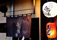 """Noren of """"Kitsuka"""" Kobe by Yoshi Ohno のれん、暖簾 """"㐂つ果"""" 神戸市中央区"""