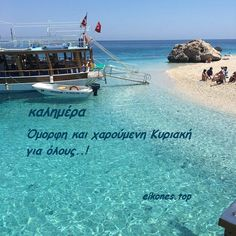 Greek Quotes, Good Morning, Greece, Waves, Boat, Outdoor, The Sea, Vacation, Buen Dia