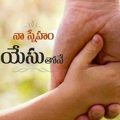 Family Bible Verses, Bible Verse Pictures, Bible Qoutes, Jesus Pictures, Jesus Wallpaper, Wallpaper Quotes, Jesus Is My Friend, Love Quotes In Telugu, Jesus Christ Lds