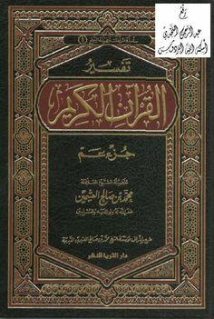 كتاب تفسير القرآن الكريم جزء عم تأليف محمد بن صالح العثيمين pdf : http://www.gulfup.com/?EEiMAI