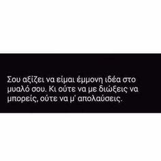 #εμμονη