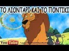Μυθοι Του Αισωπου - Το λιοντάρι και το ποντίκι - YouTube