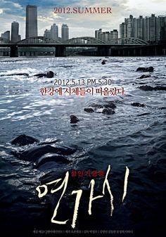 연가시 – Daum 영화