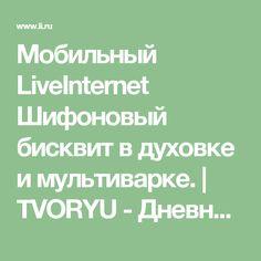 Мобильный LiveInternet Шифоновый бисквит в духовке и мультиварке.   TVORYU - Дневник TVORYU  