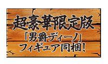 魁!!男塾 ~日本よ、これが男である!~ | バンダイナムコゲームス公式サイト