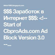 $$$ Заработок в Интернет $$$: <!-- Start of CbproAds.com Ad Block Version 3.0 --...