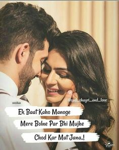 Ideas Photography Couples Sad Sweets For 2019 Romantic Quotes For Her, Sexy Love Quotes, Love Quotes For Girlfriend, Love Romantic Poetry, Romantic Love Song, Muslim Love Quotes, Couples Quotes Love, Love Picture Quotes, Love Husband Quotes