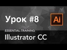 52 урока для освоения Adobe Illustrator