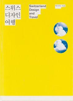 스위스 디자인 여행_박우혁 지음_안그라픽스 - 이 책은 디자인 여행책일것 같았지만 타이포그라피에 관한 책입니다. 타이포그래피를 전공한 박우혁이 바라본 스위스여행속 타이포그래피의 역사, 발자취를 찾아가는 기행 같은 책으로서 진짜 스위스의 디자인의 이야기를 볼 수 있는 책입니다. 표지는 밝은 노란색으로 멀리서도 눈에 띄게 해주며, 제목은 여행책이지만 뭔가 타이포를 가지고 이야기해 나갈것 같은 표지 였습니다. 첫장을 피면 숨겨진 페이지가 있는데 거기엔 열쇠 이미지와 옆에는 스위스 지도가 그려져있어 더욱 궁굼증을 높여주는 책 이였습니다.
