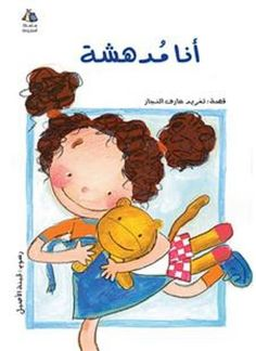 I am Amazing! (Arabic Children's Book) (Halazone Series) by Taghreed Najjar Paperback Free Kids Books, Kids Story Books, Stories For Kids, Arabic Alphabet Letters, Alphabet For Kids, 1st Grade Reading Worksheets, Nurse Art, Kids Canvas Art, Arabic Lessons