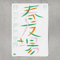 graphic design for Sunny Buddy Market - studio fnt