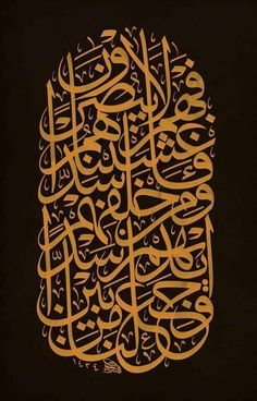 Calligraphy Print, Arabic Calligraphy Art, Arabic Art, Caligraphy, Different Forms Of Art, Iranian Art, Islamic Images, Illuminated Manuscript, Graphic Design Art