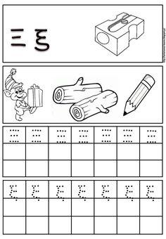 Δραστηριότητες, παιδαγωγικό και εποπτικό υλικό για το Νηπιαγωγείο & το Δημοτικό: Φύλλα εργασίας γραφής για την αλφαβήτα (δεύτερο μέρος)
