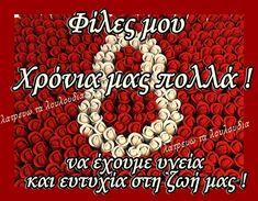 Ladies Day, Wish, Birthdays, Quotes, Spring, Flowers, Rome, Anniversaries, Quotations