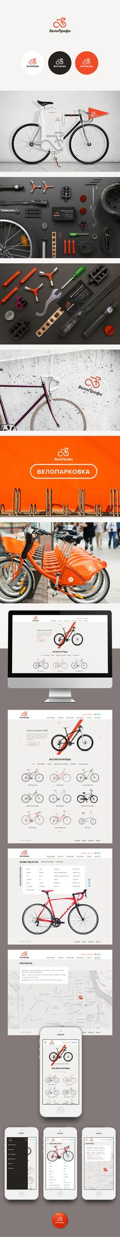Development logo and web-design for shop on sale of bicycles and accessories. Web Design, Design Logo, Brand Identity Design, Graphic Design Branding, Corporate Design, Logo Branding, Packaging Design, Bike Design, Corporate Identity