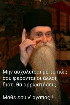Orthodox Prayers, Orthodox Christianity, Big Words, Greek Quotes, Christian Faith, Beautiful Words, Me Quotes, Spirituality, Thoughts