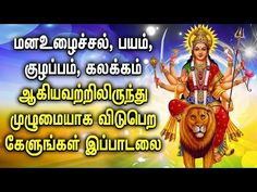 DURGAI DEVI SONG REMOVE NEGATIVE ENERGY FROM HOME   BEST TAMIL DEVOTIONAL SONGS - YouTube Audio Songs Free Download, Removing Negative Energy, Devotional Songs, Tag Image, Hit Songs, Youtube, God, Dios, Allah