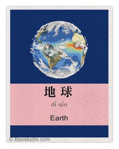 Earth (Blue/Pink) - Chinese Language Flash Card Art Print LIMITED EDITION