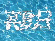 真夏日 (Source: omuraishi)