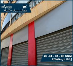 Murad Stores for Sale located at Khaldeh, starting price 78,000$  Description: ✔ 5 Stores ✔ 26-31- 34-36 Sqm ✔ Suitable to be Supermarket, Showroom, Bank etc... ✔ Easy Access ✔ Ready to be used ✔ Parking available 5 محلات للبيع في خلدة  ابتداءا من 78.000 $ 26-31-34-36 م  تصلح لسوبرماركت, صالة عرض, بنك...  على الطريق العام مع مواقف خاصة  For further details contact Sama Real Estate on:  Tel: +961 1 893304/05  Mob: +961 71 126612 (WhatsApp available). E: info@samagroups.com, to schedule a…