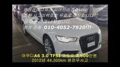 중고차 구매 시승 아우디A6 3 0 TFSI 콰트로 3,600만원 2012년 44,300km(강남매매시장:중고차시세/취등록세/할부...