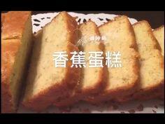 香蕉蛋糕 零失敗 (不添加泡打粉) Banana Sponge Cake, Cheesecake Cupcakes, Cheesecakes, No Bake Cake, Cake Recipes, French Toast, Baking Cakes, Cooking, Breakfast