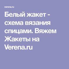Белый жакет - схема вязания спицами. Вяжем Жакеты на Verena.ru