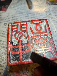 Tenkoku(seal-engraving) 閑中至楽かんちゅうのしらく I made Hiroyuki Yaginuma