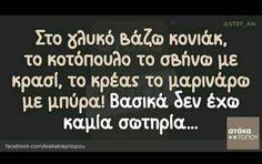 Greek Quotes, True Words, Jokes, Lol, Humor, Funny, Husky Jokes, Humour, Memes