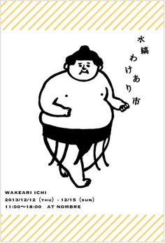 mizushima-wakeari at nombre