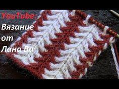 Вязание спицами. Красивый двухцветный узор спицами. Вязание Спицами от Лана Ви - YouTube