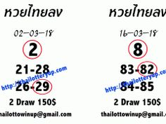 King Thai, Winning Lottery Numbers, Lottery Tips, Free Tips, Hindi Quotes, Vip, Magazine, Paper, Magazines