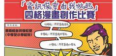 共建安全網絡2014 -「資訊保安由我做起」四格漫畫創作比賽 [截:15/9/2014] - Kids Must 親子資訊@香港2014