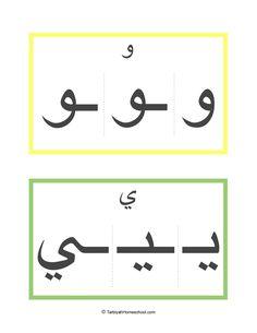 Arabic Alphabet Letters, Learn Arabic Alphabet, Alphabet Crafts, Alphabet Arabe, Islam For Kids, Arabic Lessons, Free Teaching Resources, Arabic Language, Reading Intervention
