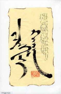 Exquisite example of  modern Mongolian calligraphy. Artist unknown. via International Exhibition of Calligraphy