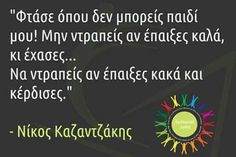Greek Quotes, Wise Quotes, Inspirational Quotes, Wise Sayings, Clever Quotes, Its A Wonderful Life, Me Me Me Song, Wise Words, Philosophy
