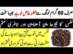 Health Benefits, Health Tips, Red Juice Recipe, Cloves Benefits, Body Hacks, Hair Growth Tips, Skin Care Tips, Healthy Recipes, Youtube