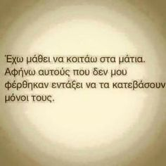 Book Quotes, Life Quotes, Reality Of Life, Greek Quotes, Wise Words, Lyrics, Mindfulness, Wisdom, Thoughts