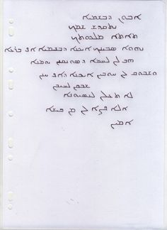 The Lord's Prayer in Aramaic.  (not from Peshitta)
