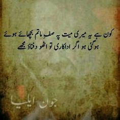 Love Quotes In Urdu, Urdu Love Words, Poetry Quotes In Urdu, Best Urdu Poetry Images, Urdu Poetry Romantic, Love Poetry Urdu, Urdu Quotes, Qoutes, Life Quotes