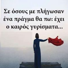 Greek Quotes, Loving U, True Words, Picture Quotes, Picture Video, Jokes, Inspirational Quotes, Mood, Motivation
