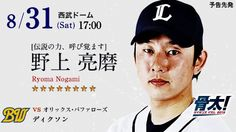Preview - August 31, 2013: Probable Starter - Ryouma Nogami