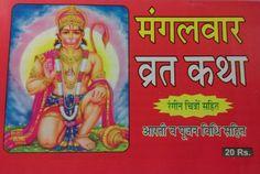 #MangalvarVratKatha #MangalvarVratKathaBooks #MangalvarVratKathaBooksOnline #MangalvarVratKathaJalandhar #MangalvarVratKathaBookPunjab www.mahamayapublications.com Cont.98152-61575