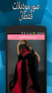 ‫صور موديلات قفطان العرايس‬‎ – Vignette de la capture d'écran Kaftan, Google Play, Android, App, Models, Places, Apps, Caftans, Model